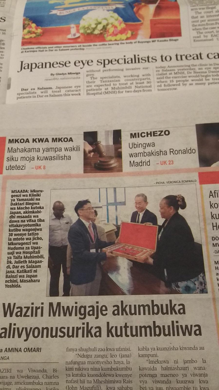 タンザニア眼科支援活動2
