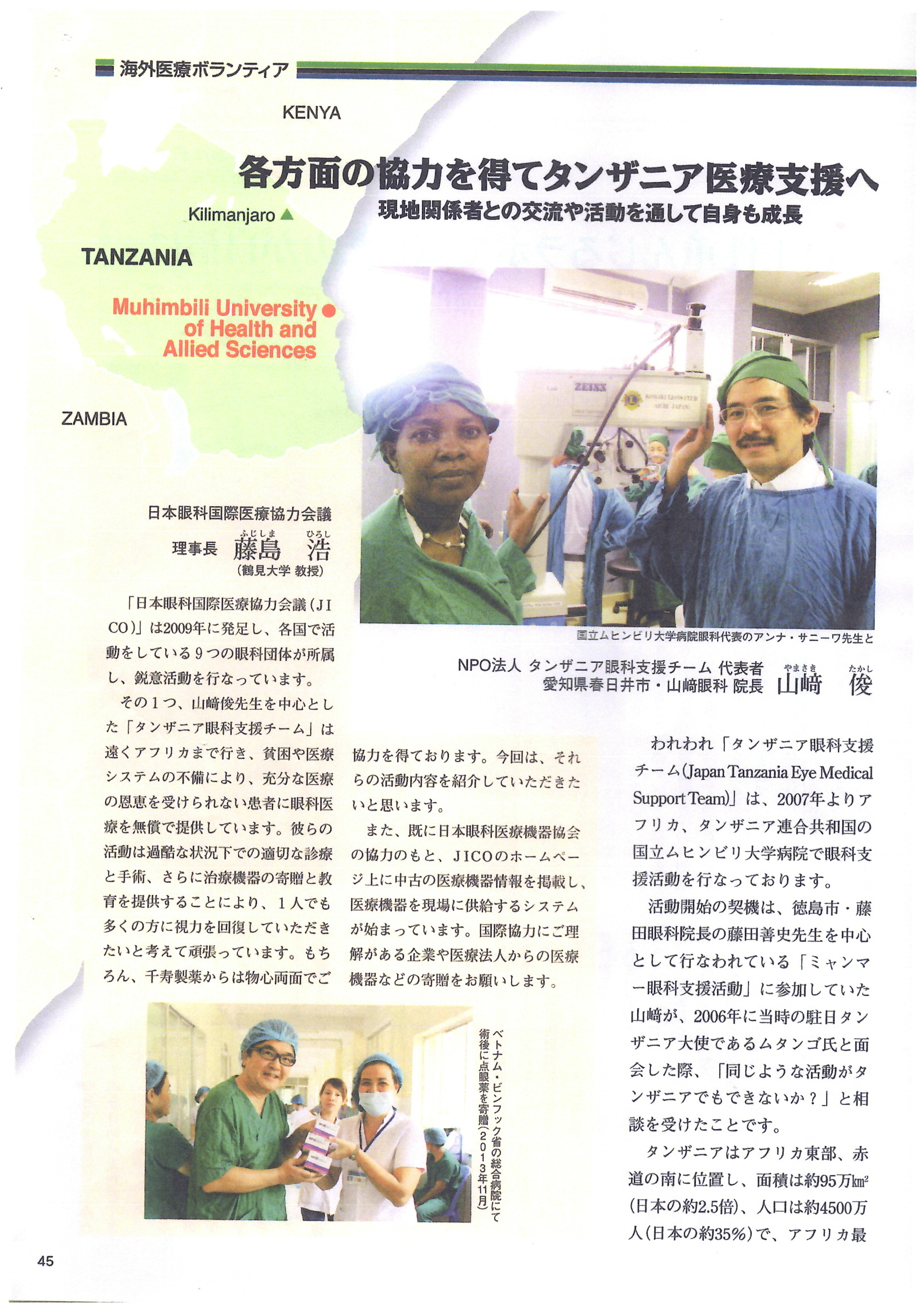 タンザニア眼科活動