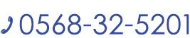 TEL 0568-32-5201