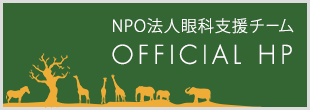 NPO法人眼科支援チーム オフィシャルHP